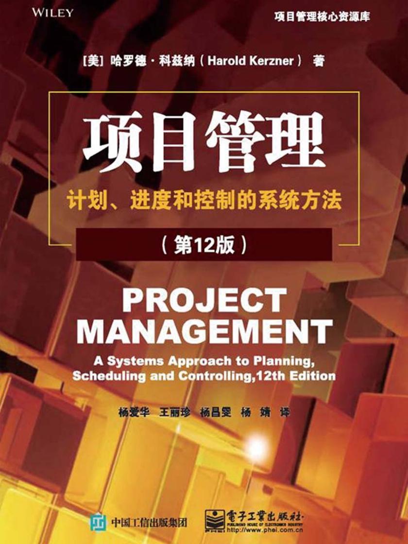 项目管理:计划、进度和控制的系统方法:第12版