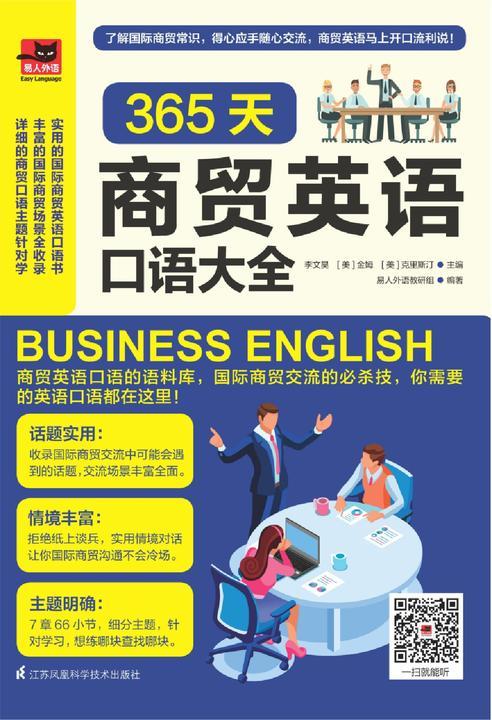 365天商贸英语口语大全