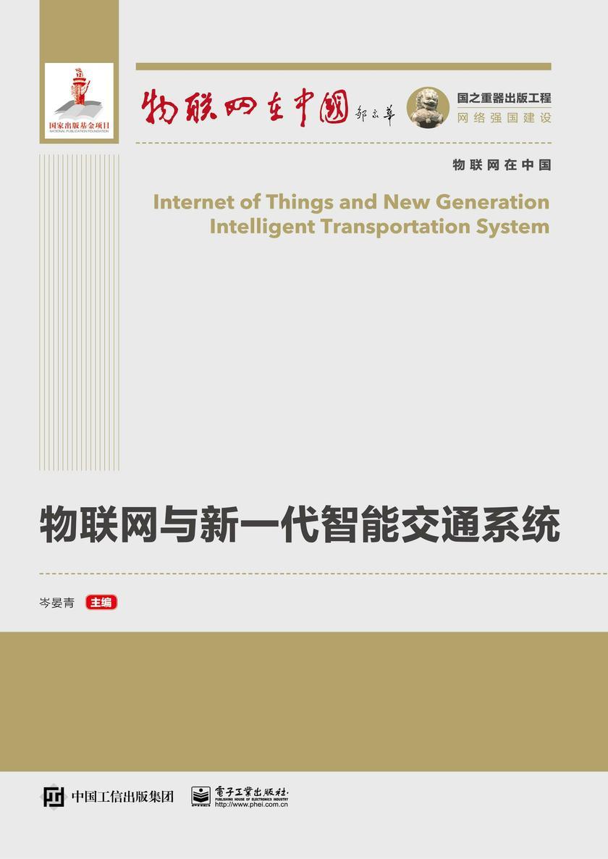 物联网与新一代智能交通系统