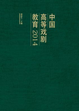 中国高等戏剧教育2014
