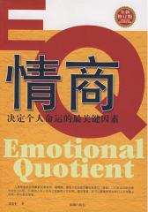 EQ情商:决定个人命运的 关键因素(修订版)
