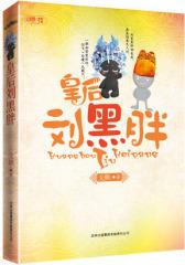 皇后刘黑胖 (前无古人后无来者的后宫文)(试读本)