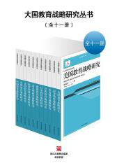 大国教育战略研究丛书(套装共11册)