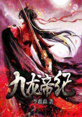 九龙帝纪(套装共6卷)