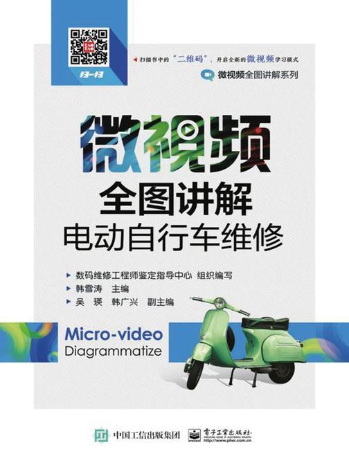 微视频全图讲解电动自行车维修