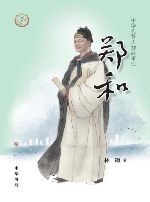 郑和--中华先贤人物故事汇