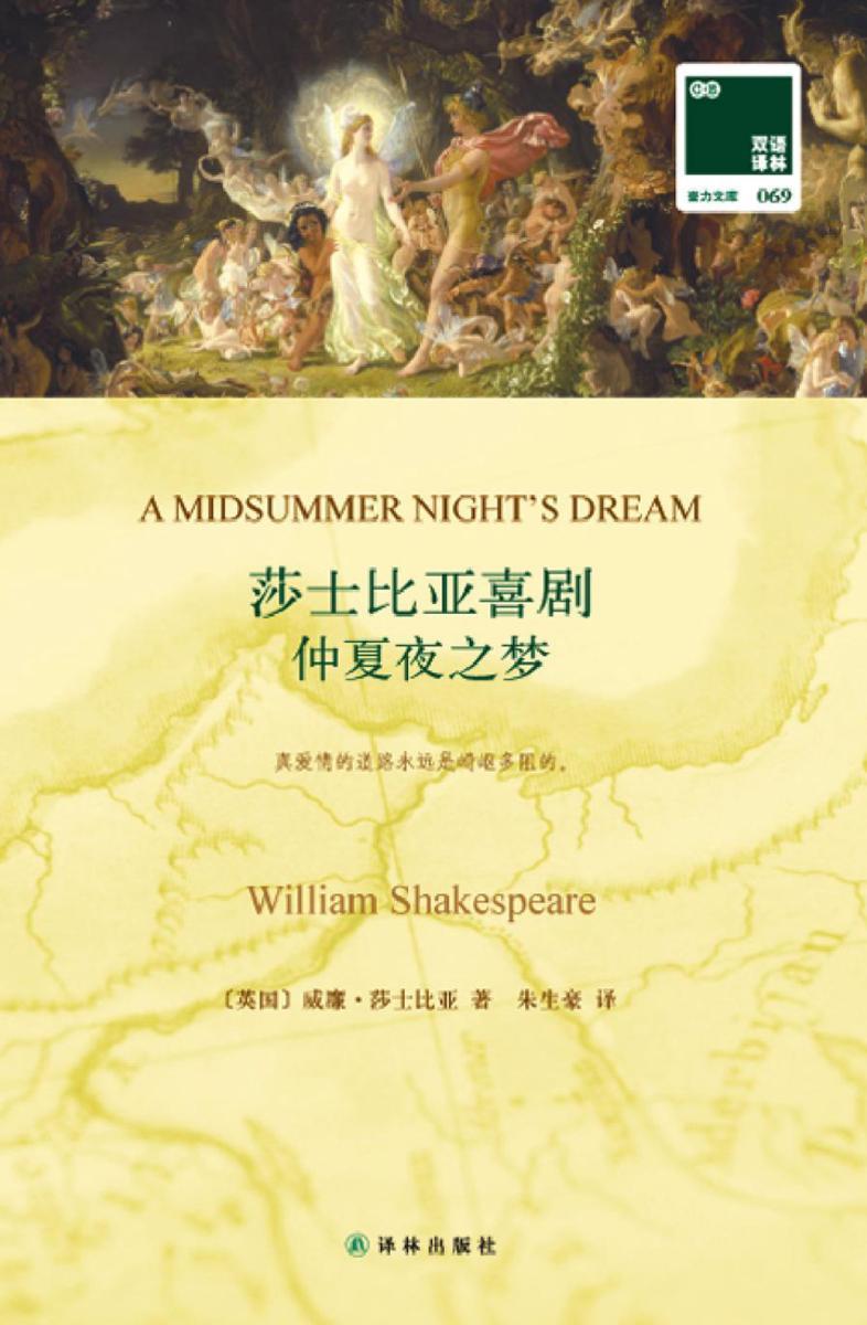 双语译林:仲夏夜之梦