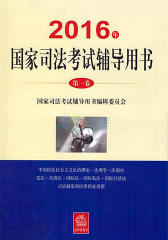 2016年国家司法考试辅导用书(第一卷)