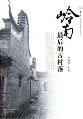 岭南最后的古村落