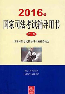 2016年国家司法考试辅导用书(第二卷)