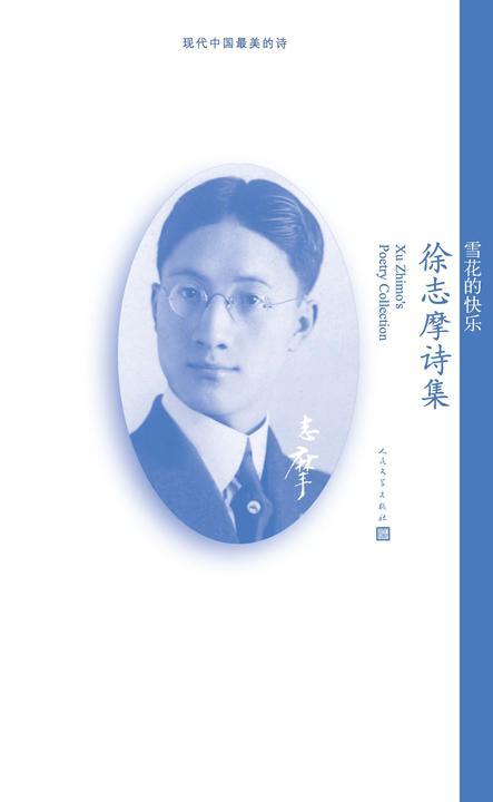 雪花的快乐:徐志摩诗集
