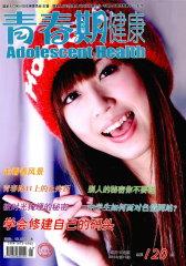 青春期健康 月刊 2011年11期(电子杂志)(仅适用PC阅读)