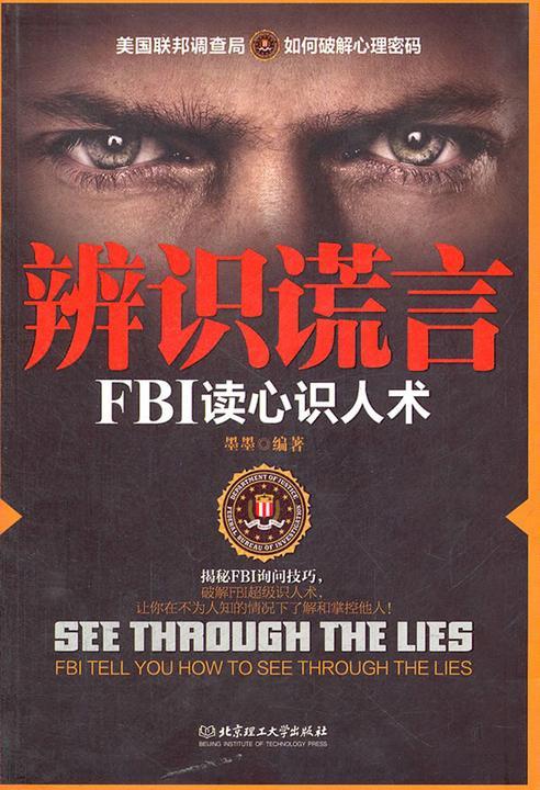 辨识谎言:FBI读心识人术