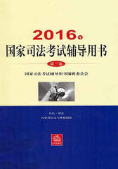 2016年国家司法考试辅导用书(第三卷)
