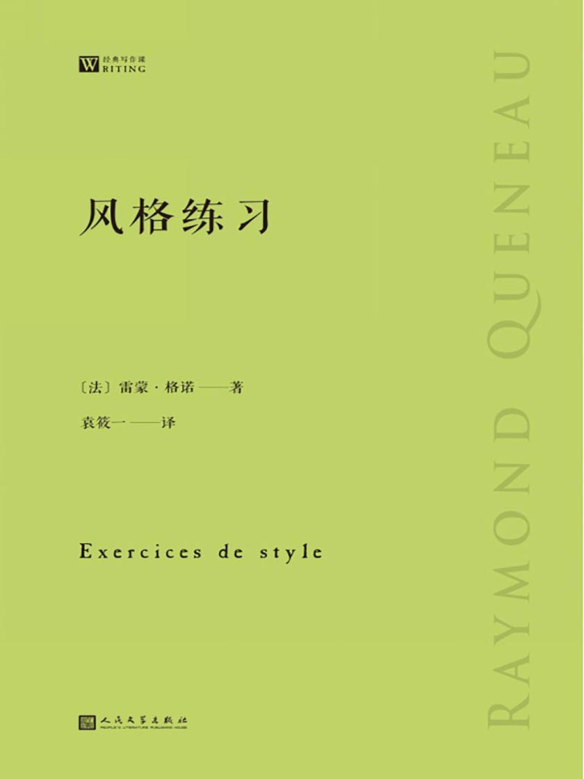 风格练习(经典写作课)