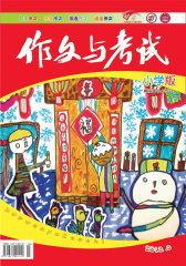 作文与考试·小学版 月刊 2012年03期(电子杂志)(仅适用PC阅读)