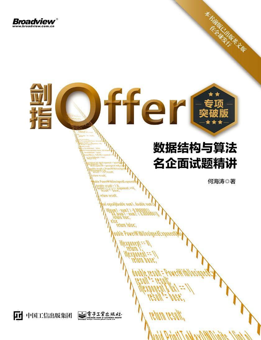 剑指Offer(专项突破版):数据结构与算法名企面试题精讲