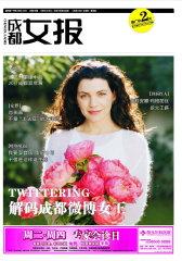 成都女报 周刊 2011年38期(电子杂志)(仅适用PC阅读)