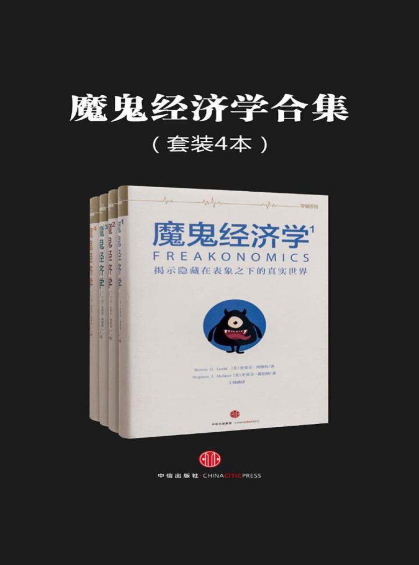 魔鬼经济学合集(套装共4册)