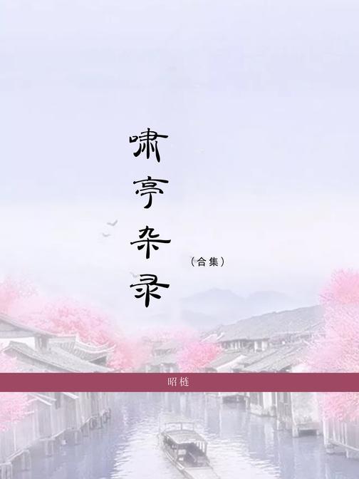 啸亭杂录(合集)