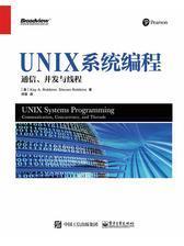 UNIX系统编程:通信、并发与线程