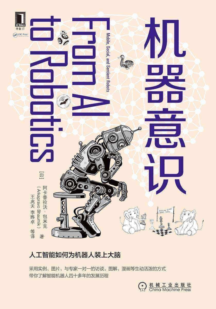 机器意识:人工智能如何为机器人装上大脑