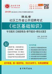 2016年安徽省社区工作者公开招聘考试《社区基础知识》专项题库【历年真题+章节题库+模拟试题】