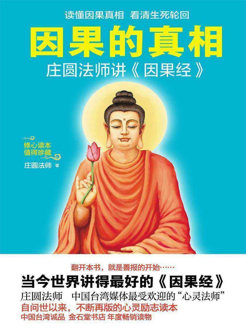 因果的真相(台湾诚品、金石堂书店年度畅销读物,治愈烦恼、焦虑、愁苦,开启人心)