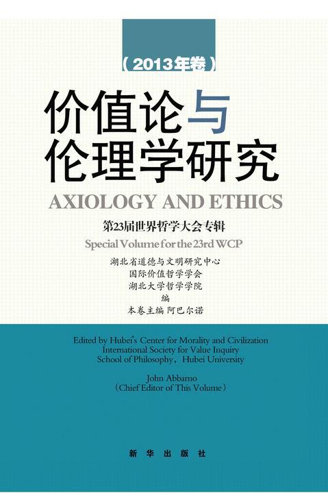 价值论与伦理学研究