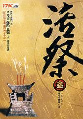 活祭·3(试读本)