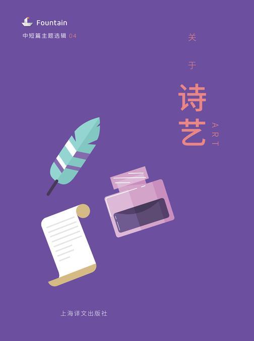 关于诗艺(中短篇主题选辑)