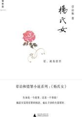 杨氏女(试读本)
