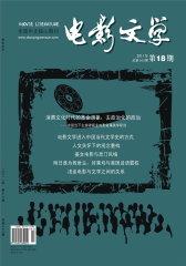 电影文学 半月刊 2011年18期(电子杂志)(仅适用PC阅读)