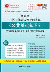 2016年湖北省社区工作者公开招聘考试《公共基础知识》专项题库【真题精选+章节题库+模拟试题】