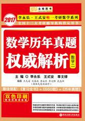 金榜图书·(2017)李永乐考研数学历年真题权威解析:李永乐王式安唯一考研数学系列(数2)