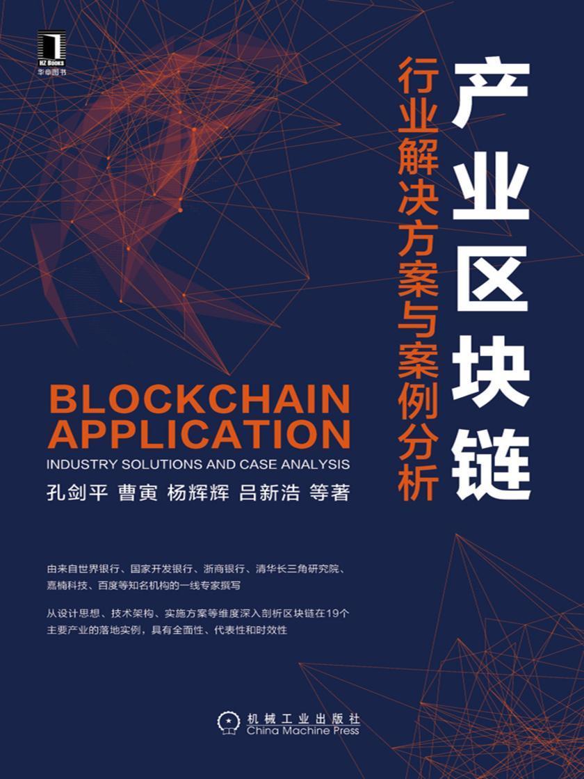 产业区块链:行业解决方案与案例分析
