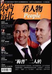 东西南北 半月刊 2011年22期(电子杂志)(仅适用PC阅读)