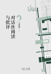 当代新文学批评文库丛书:对话性阅读与批评