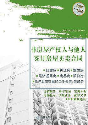 非房屋产权人与他人签订房屋买卖合同(二手房买卖合同效力的问题)