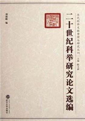 二十世纪科举研究论文选编(仅适用PC阅读)