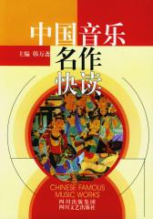 中国音乐名作快读