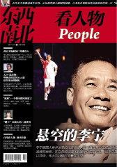 东西南北 半月刊 2011年20期(电子杂志)(仅适用PC阅读)