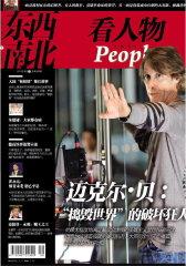 东西南北 半月刊 2011年18期(电子杂志)(仅适用PC阅读)