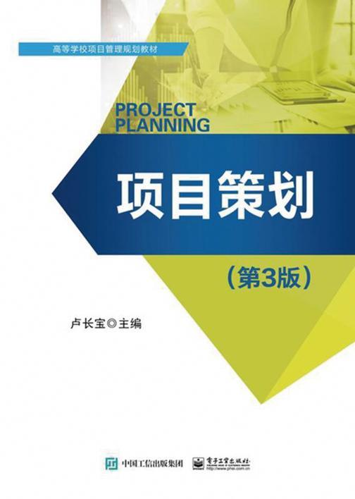 项目策划(第3版)