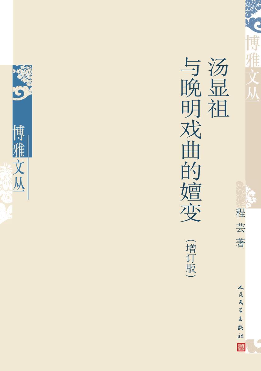 汤显祖与晚明戏曲的嬗变:增订版
