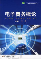 电子商务技术基础