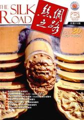 丝绸之路 半月刊 2011年20期(电子杂志)(仅适用PC阅读)