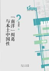 """当代新文学批评文库丛书:""""南洋""""纠葛与本土中国性"""