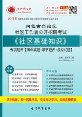 2016年内蒙古自治区社区工作者公开招聘考试《社区基础知识》专项题库【历年真题+章节题库+模拟试题】