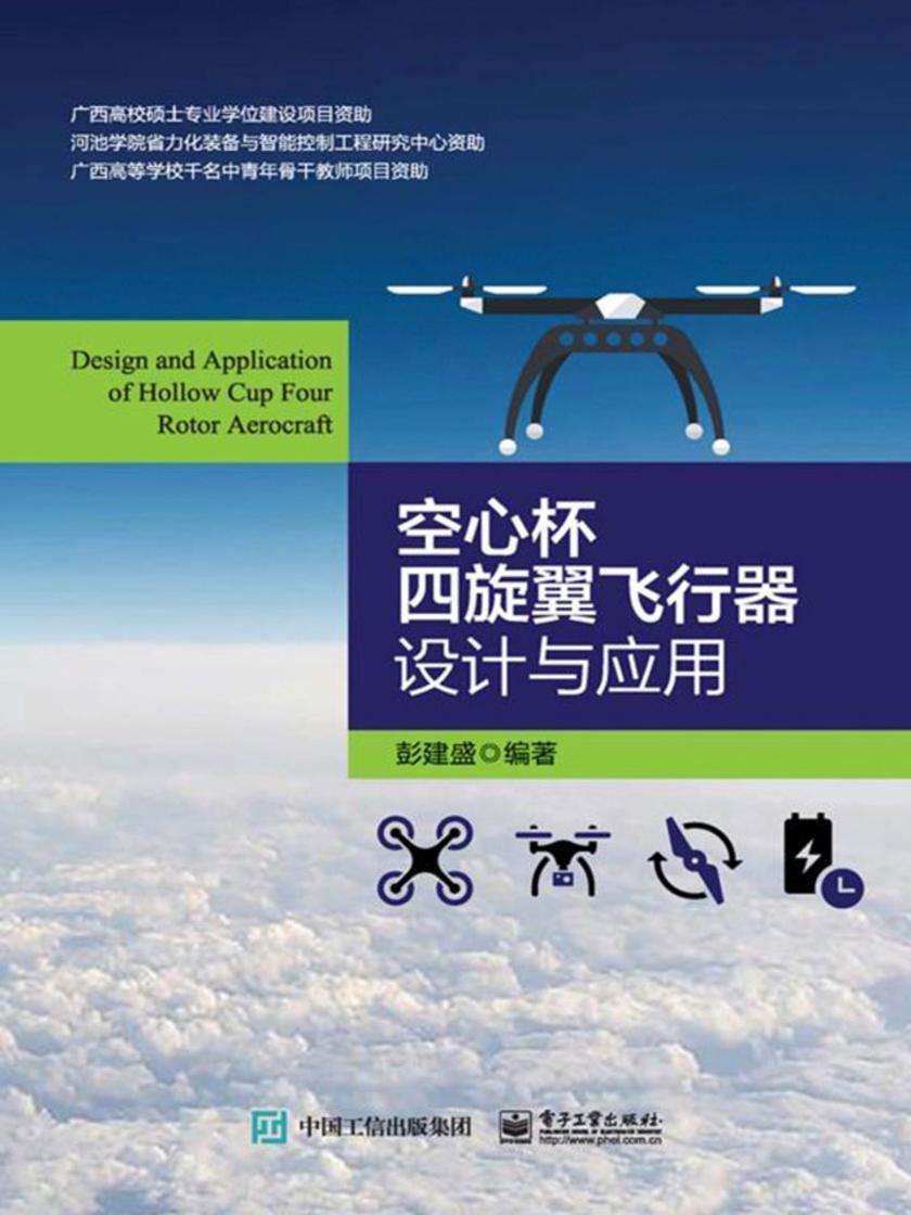 空心杯四旋翼飞行器设计与应用
